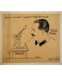 a soviet poster: sutochnaya pogruzka [the daily load] by viktor deni